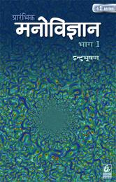 Prarambhik Manovigyan 1