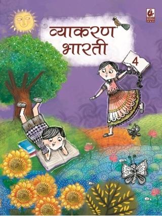 Vyakaran Bharati Bhag 4