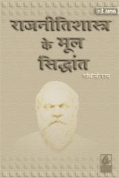 Rajnitishastra ke Mool Siddhant