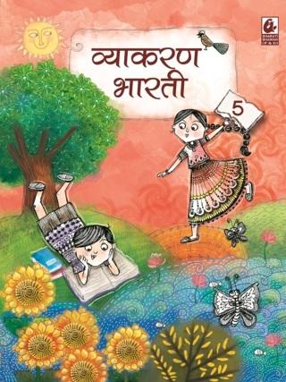 Vyakaran Bharati Bhag 5