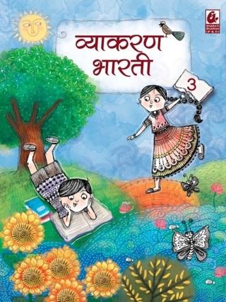 Vyakaran Bharati Bhag 3