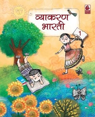 Vyakaran Bharati Bhag 1
