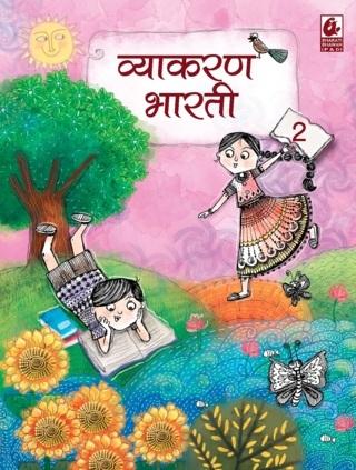Vyakaran Bharati Bhag 2