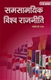 Samsamayik Vishwa Rajniti