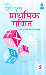 Navin High School Prathmik Ganit 2