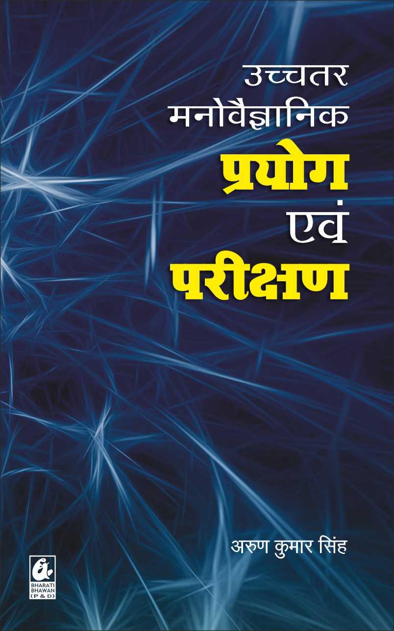 Uchchatar Manovaigyanik Prayog Evam Parikshan