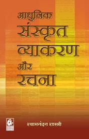Adhunik Sanskrit Vyakaran aur Rachana