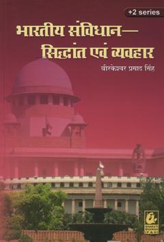 Bharatiya Sambidhan: Siddhant evam Vyavahar