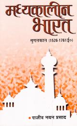 Madhyakalin Bharat: Mughalkal (AD1526-1761)