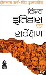 Vishwa Itihas ka Sarvekshan