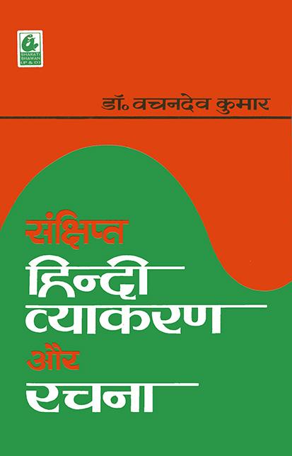 Sanchipta Hindi Vyakaran Aur Rachana