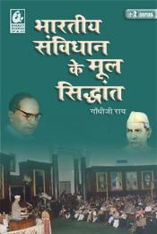 Bharatiya Sambidhan ke Mool Siddhant