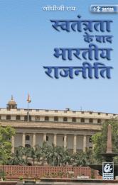 Swatantrata ke Bad Bharatiya Rajniti