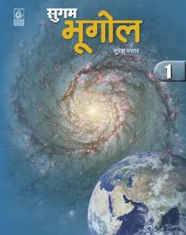 Sugam Bhugol 1