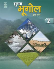 Sugam Bhugol 2