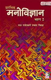 Prarambhik Manovigyan 2