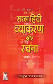 Saral Hindi Vyakaran aur Rachana