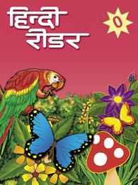 Hindi Reader 0