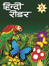 Hindi Reader 2