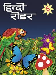Hindi Reader 5