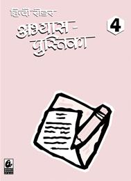 Hindi Reader Abhyas Pustika 4