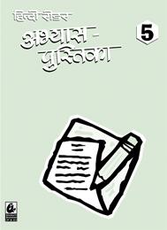 Hindi Reader Abhyas Pustika 5