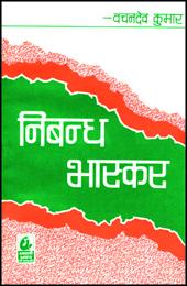 Nibandh Bhaskar