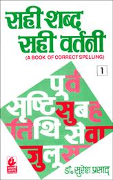 Sahi Shabda Sahi Vartani 1