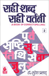 Sahi Shabda Sahi Vartani 2