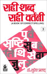 Sahi Shabda Sahi Vartani 3