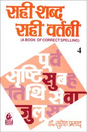 Sahi Shabda Sahi Vartani 4