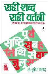 Sahi Shabda Sahi Vartani 5