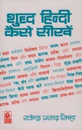 Shuddh Hindi Kaise Sikhen